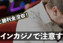 casinotop5-onlinecasino-bonus-winning-money-rule-2019