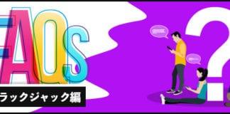 casinotop5-onlinecasino-faq-q&a-question-answer-blackjack-banner