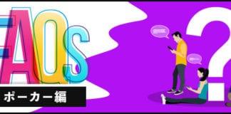 casinotop5-onlinecasino-faq-q&a-question-answer-poker-banner