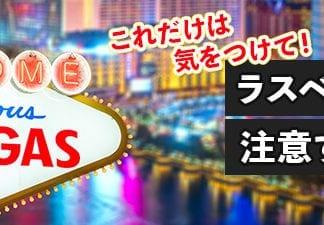 casinotop5-onlinecasino-lasvegas-traveltip-11-huge-mistake