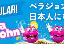casinotop5-verajohn-online-casino-why-most-popular-japan-header-banner