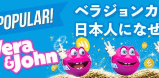 casinotop5-verajohn-online-casino-why-most-popular-japan-header-banner