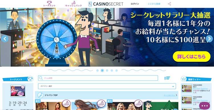 カジノシークレット トップ画面
