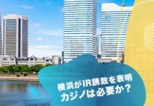 カジノ法最新情報 横浜がカジノを誘致