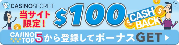 casinotop5-casinosecret-online-casino-welcome-bonus-offer-100-usd-coupon-banner-big