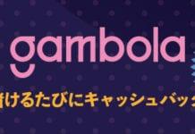 casinotop5-gambola-online-casino-cashback-header-banner