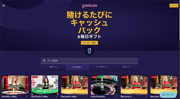 casinotop5-gambola-online-casino-top-main-page