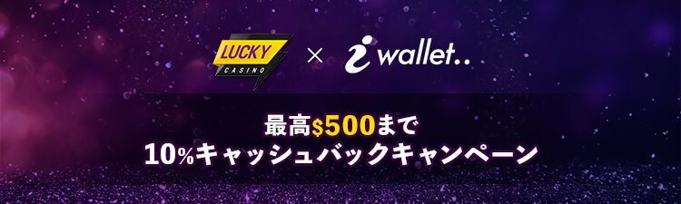 casinotop5-luckycasino-iwallet-500-usd-cashback-campaign-banner