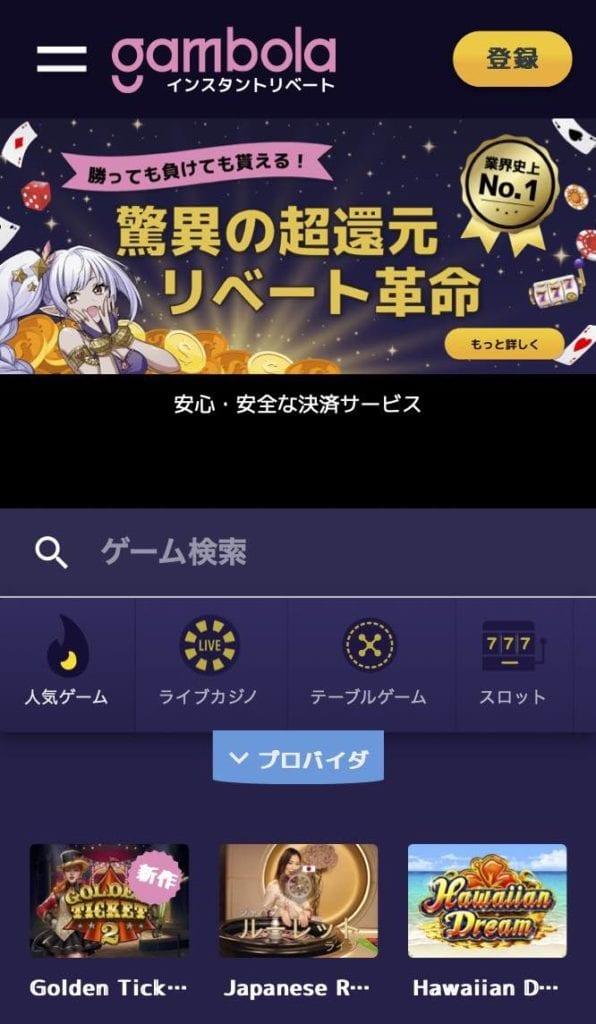ギャンボラ モバイル版 ホーム画面