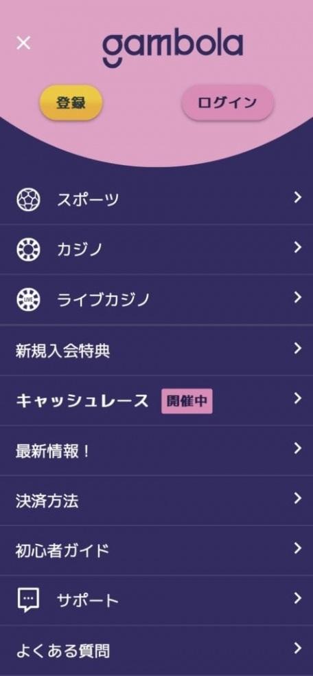 ギャンボラ モバイル版 メニュー画面