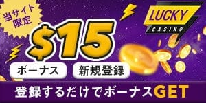 luckycasino-exclusive-offer-15-usd-coupon-banner-casinotop5