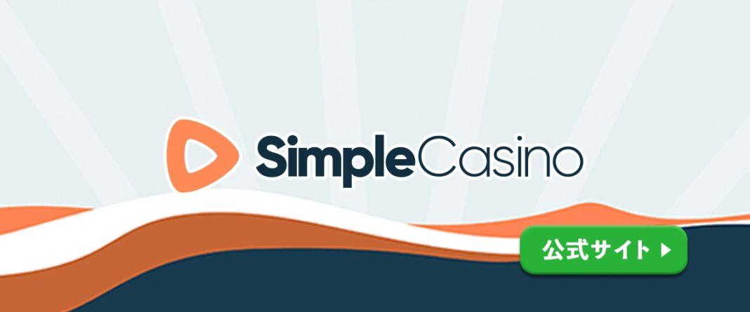 シンプルカジノのレビュー