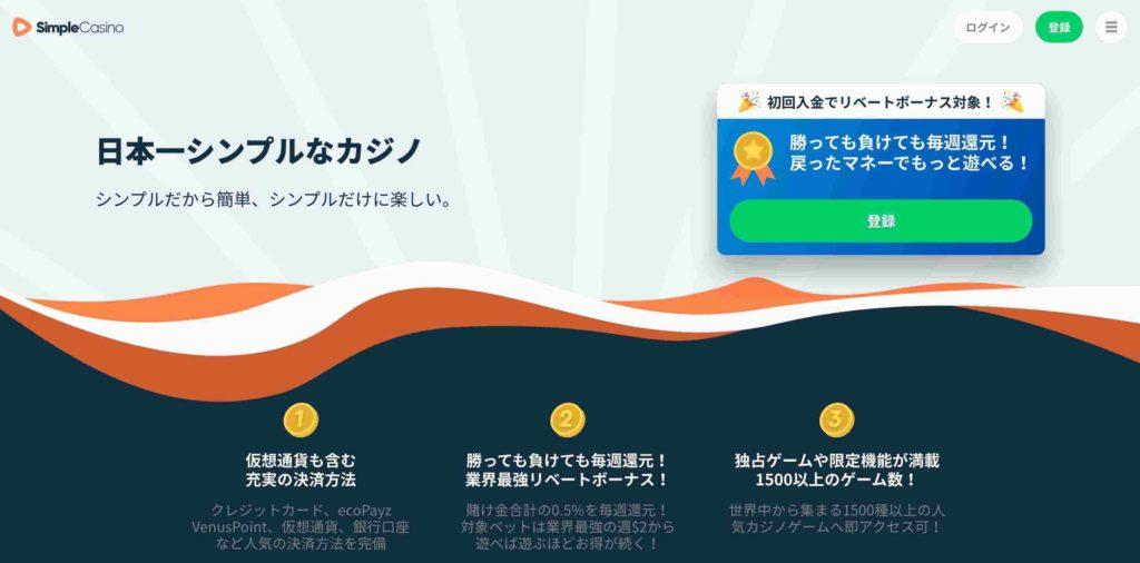 シンプルカジノ トップページ