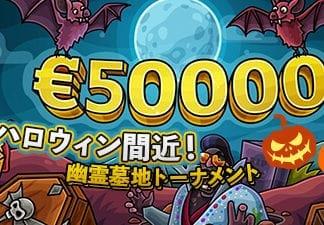 カジノエックスのハロウィーントーナメント