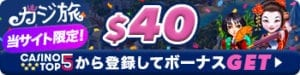 https://casinotop5.jp/wp-content/uploads/2019/10/casitabi-welcome-bonus-exclusive-offer-40-usd-coupon.jpg