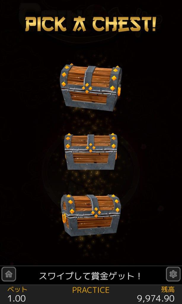 コインスワイプ 宝箱