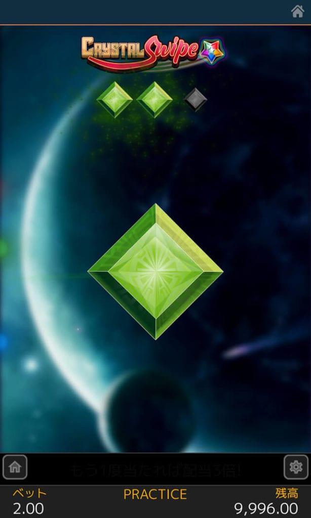 クリスタルスワイプのゲーム画像