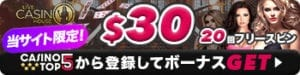 https://casinotop5.jp/wp-content/uploads/2019/10/livecasinohouse-welcome-bonus-exclusive-offer-30-usd-coupon.jpg