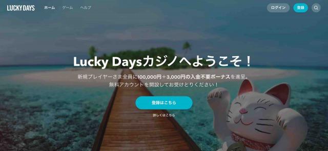 ラッキーデイズカジノトップページ