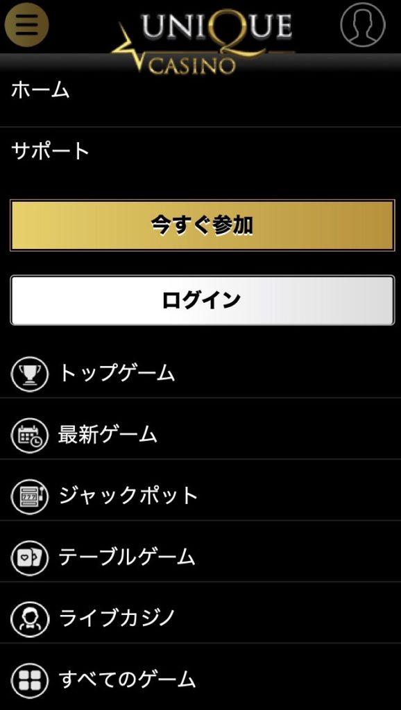 ユニークカジノ モバイルメニューページ