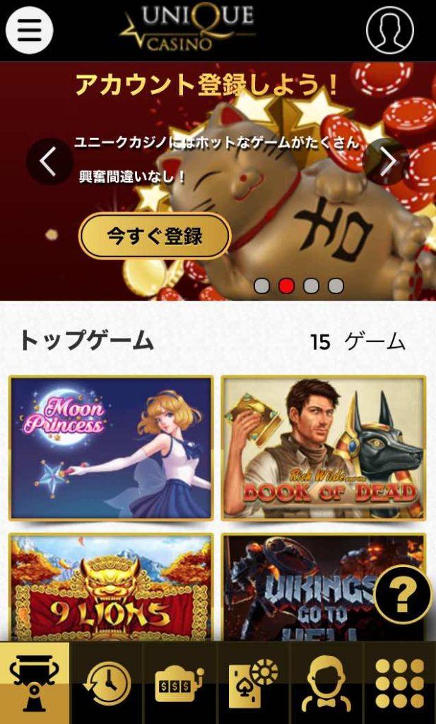 ユニークカジノ モバイルトップページ