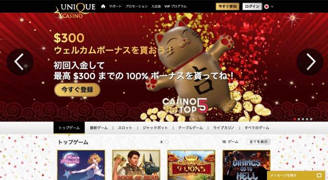 ユニークカジノ トップページ