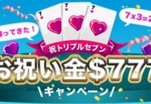 ベラジョンカジノ トリプルセブン キャンペーン