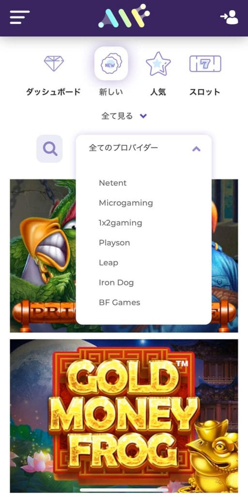 アルフカジノ モバイル メニュー ゲームリスト