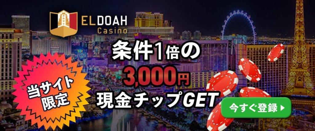 エルドアカジノ 当サイト限定ボーナス3000 バナー