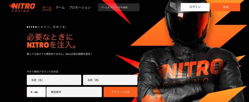 ニトロカジノ トップページ