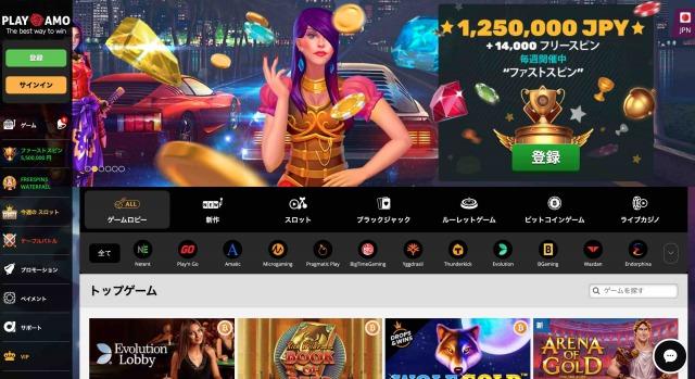 PlayAmoトップページ