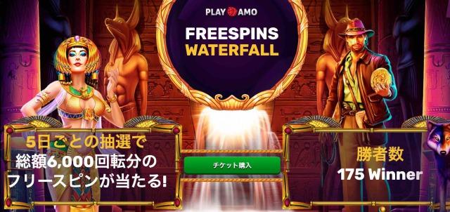 PlayAmoフリースピンウォーターフォール