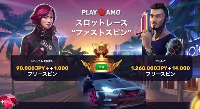 PlayAmo ファストスピンスロットレース