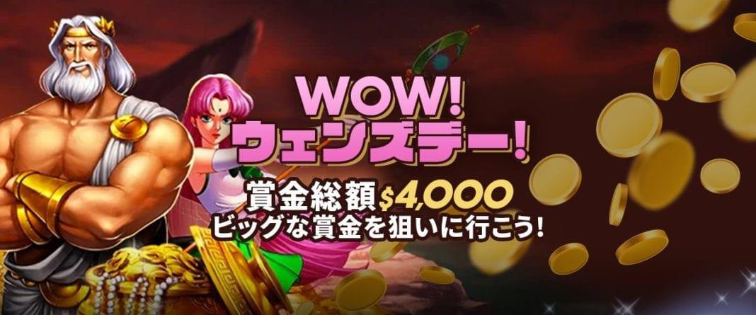 ライブカジノハウス プレインゴーキャンペーン