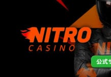Nitro Casinoレビュー トップバナー
