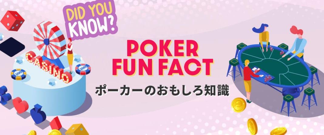 ポーカーのおもしろ知識