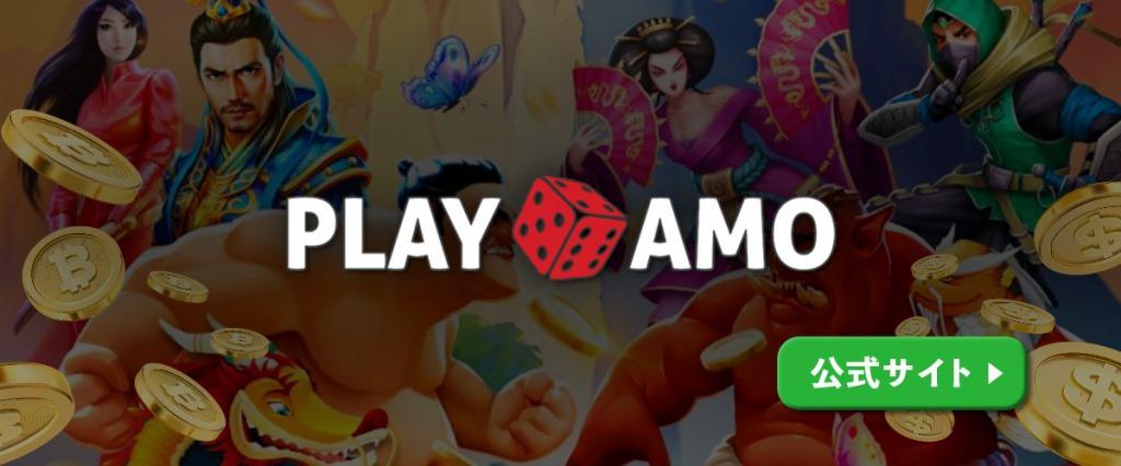 PlayAmo レビュートップバナー