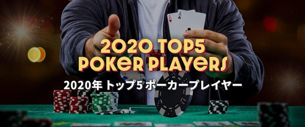 トップ5ポーカープレイヤー
