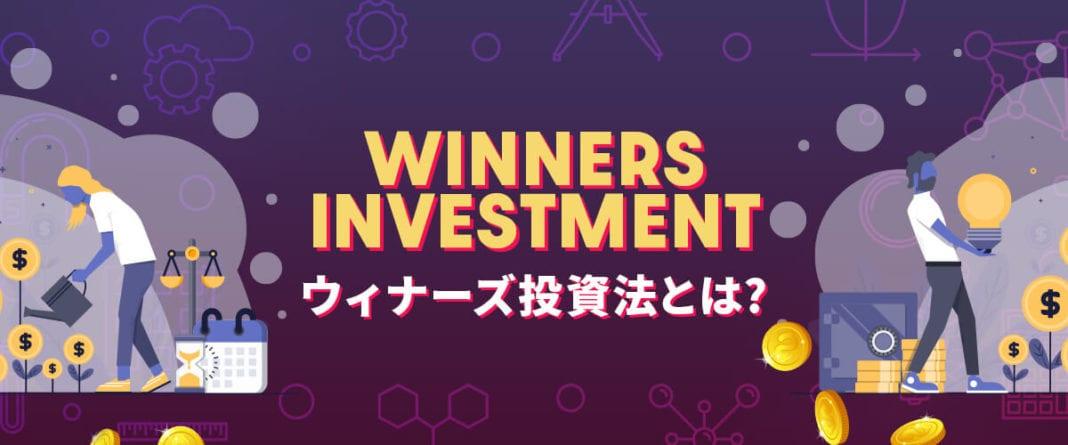 ウィナーズ投資法