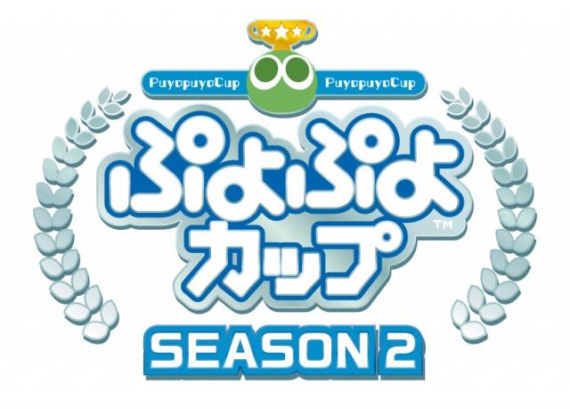 ぷよぷよカップシーズン2