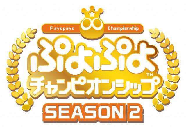 ぷよぷよチャンピオンシップシーズン2