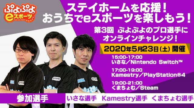 第3回ぷよぷよのプロ選手にオンラインチャレンジ!