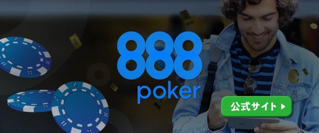 888pokerレビュー