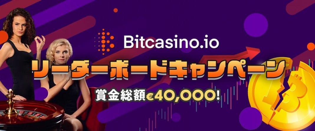 ビットカジノ各種キャンペーン