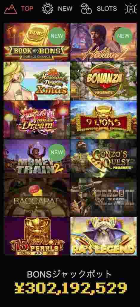ボンズカジノ モバイル ゲーム