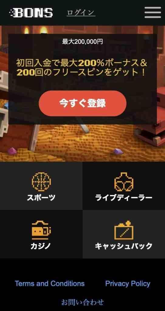 ボンズカジノ モバイル ホーム画面