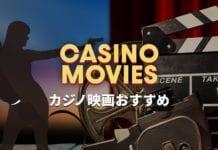 おすすめカジノ映画 トップバナー