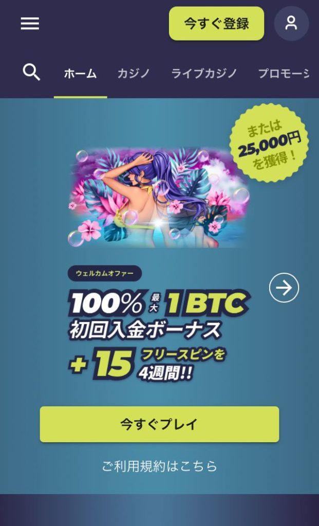 カジノイン モバイル版ホーム画面