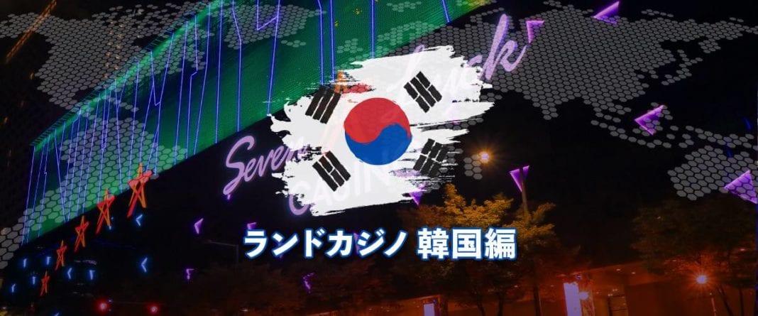 ランドカジノ 韓国