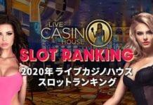 ライブカジノハウス2020年4月スロットランキング トップバナー